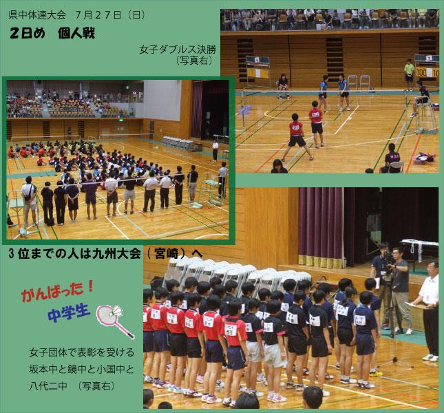 熊本県八代市バドミントン協会のホームページ
